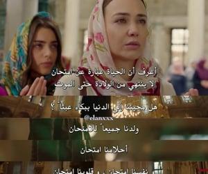 كلمات, امتحان, and اسطنبول الظالمة image