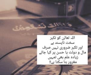 allah and lafz image