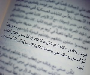 العراق ينتفض, save the iraqi people, and اقتباسات اقتباس image