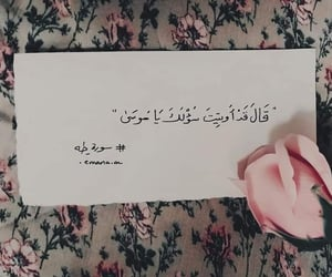 دُعَاءْ, قرآن, and آيات image