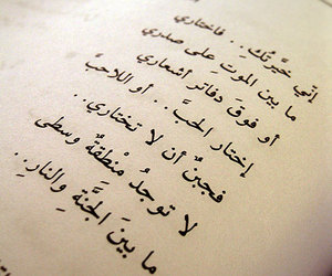 quotes, عربي, and نزار قباني image