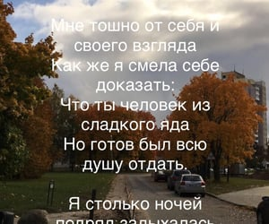 beautiful, russian quotes, and quotes image