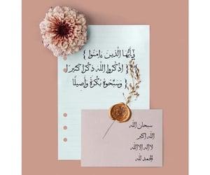 سبحان الله, استغفر الله, and الحمد لله image