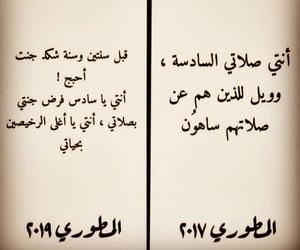 شعر شعبي عراقي, حب عشق غرام غزل, and اقتباسات اقتباس image