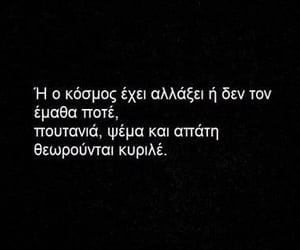 greek, greek quotes, and ελληνικα στιχακια image