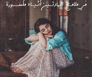 arabic, حزنً, and 💔 image