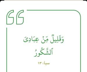 الحمد لله, الله, and آية آيات image