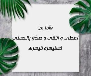 arabic, ﻋﺮﺑﻲ, and حياة image