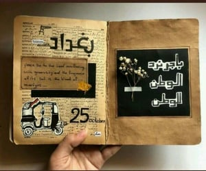 book, photography, and بغدادً image