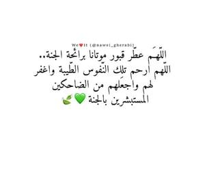 مقتبسات, جَنَة, and بالعربي image