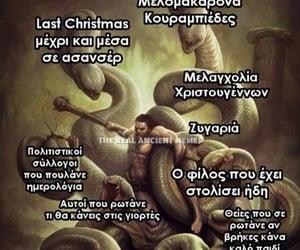 christmas, funny, and greek image
