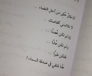 ندى ناصر, اقتباسات اقتباس, and عبارة عبارات image