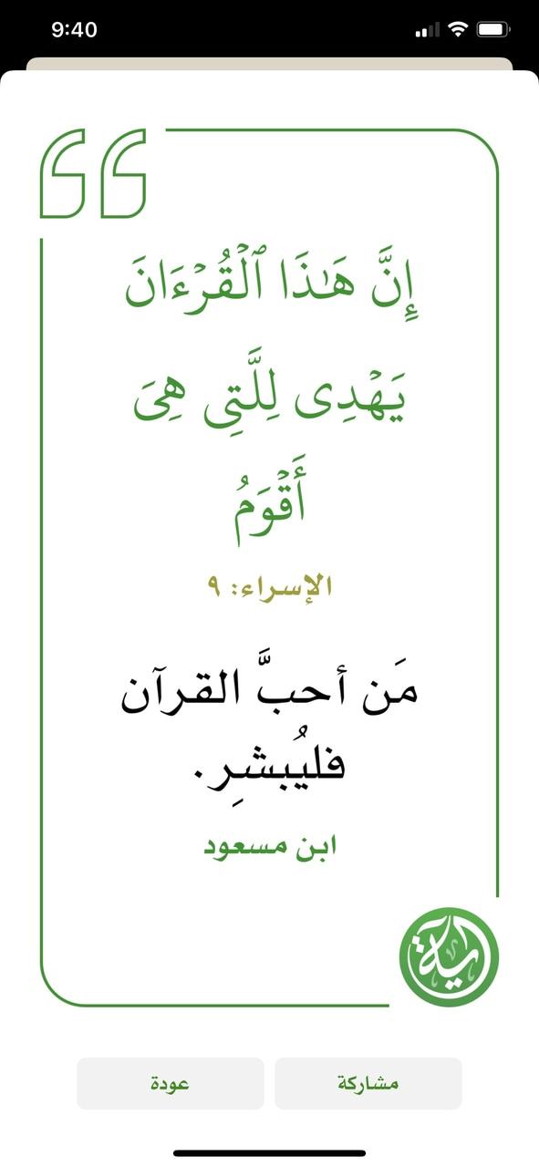 quran, الحٌب, and الرسول image