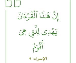 quran, الحٌب, and الله image