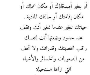 arab, arabic, and Sudan image