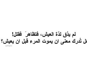 عّرًاقً, بغدادً, and كتابات image