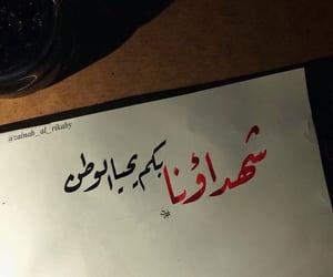 شهداء العراق, العراق ينتفض, and شهيد image
