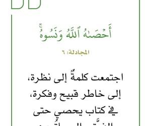 quran, الله, and اﻹيمان image