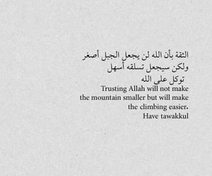 islam quote and الله image