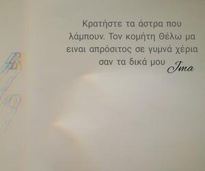 star, Ελληνικά, and θέλω image