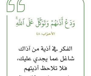 quran, القرآن, and الله image