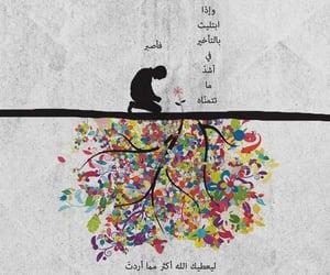 الله, الصبر, and قاوم image