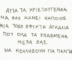 greek, hug, and christmas image