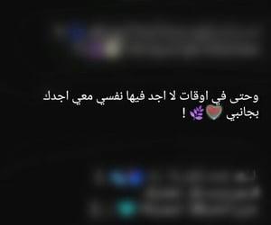 ﺍﻗﺘﺒﺎﺳﺎﺕ, ﺣﺰﻳﻦ, and ضحك تحشيش image