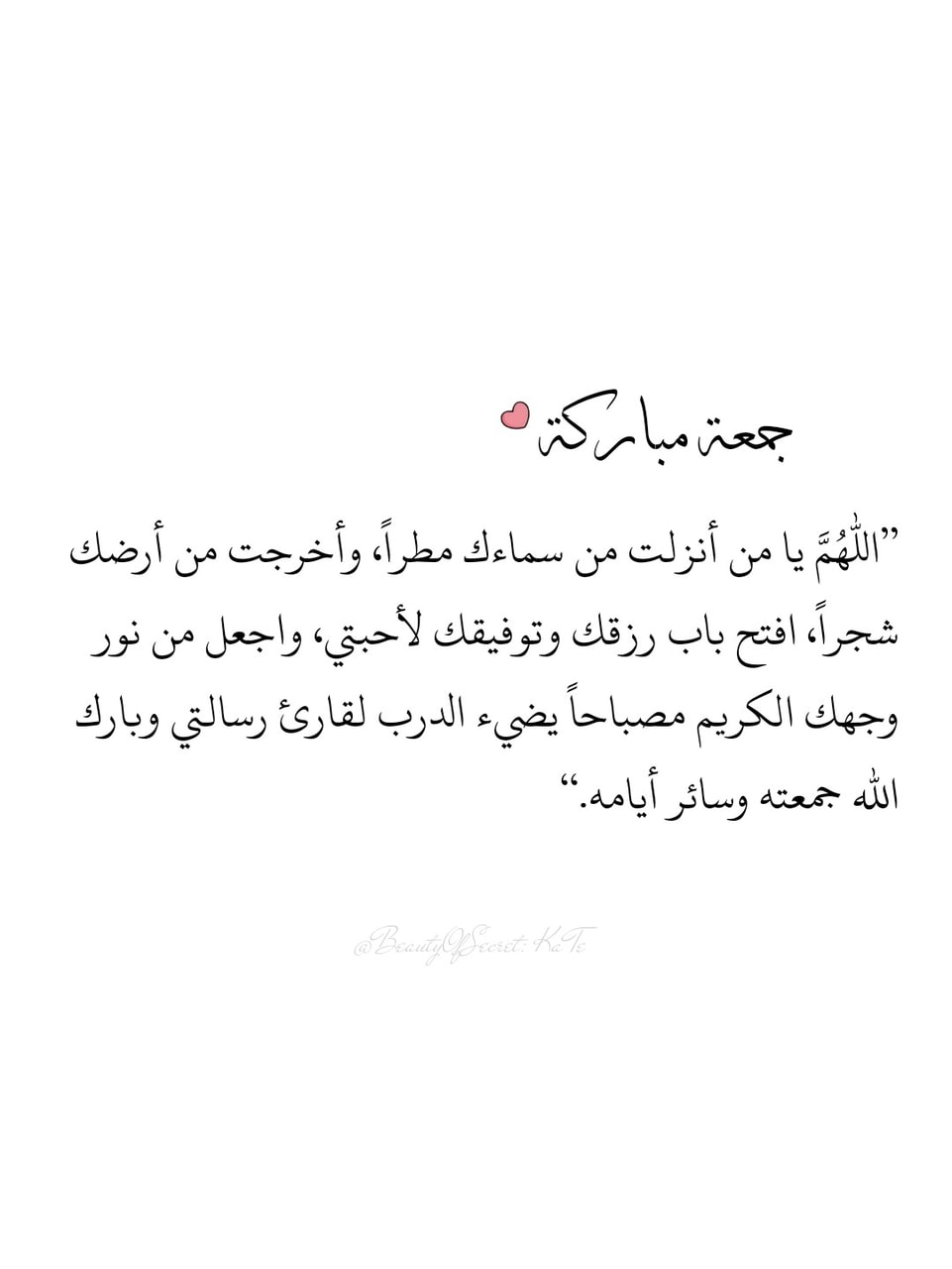 جمعة مباركة Shared By Ka Te On We Heart It