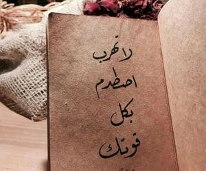 arabic, quotes, and ﺭﻣﺰﻳﺎﺕ image