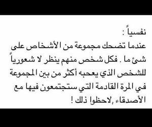 سنابات, اقتباسات كتب, and حب غزل عراقي image
