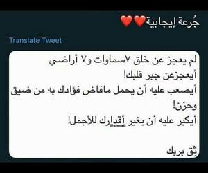 ثورة اكتوبر, الله, and خليجي حجاب image