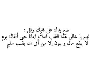 قلبي، قلب and دعاء، الدعاء، image