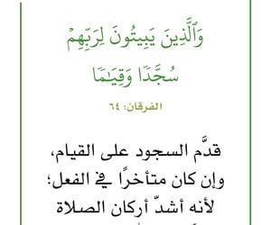 muslim, الله, and الرحمة image
