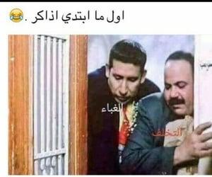 كلمات, ضحك نكت, and تحشيش عراقي image