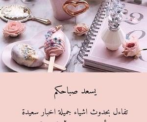 arabic, good morning, and ﻋﺮﺑﻲ image