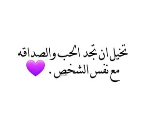 arabic, عشقّ, and ﻋﺮﺑﻲ image