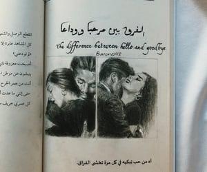 حب عشق غرام غزل, اقتباسات اقتباس, and عبارة عبارات image