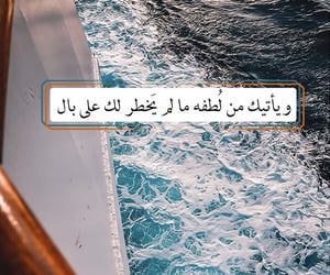 الله, كلمات, and لطف image