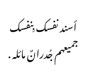 arabic, كلمات, and انتِ image