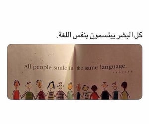 arabic, كلمات, and فرحً image