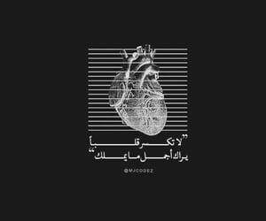 ﺭﻣﺰﻳﺎﺕ and القلب image