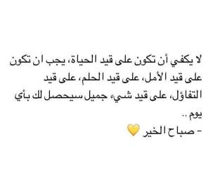 ﺍﻗﺘﺒﺎﺳﺎﺕ, ستوريات انستا حب, and صباح الخير ورد image