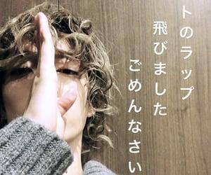 森田美勇人 image