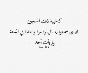 كلمات, خيبة, and ﺣﺰﻳﻦ image