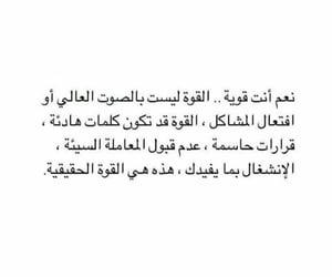 عربي كلمات إقتباس, حواء خواطر مبعثرات, and كلماتي اقتباساتي image