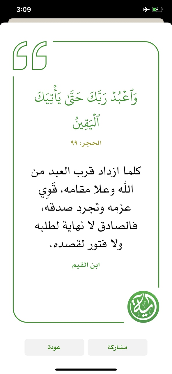 quran, الله, and القرآن image