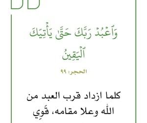 quran, القرآن, and سورة الحجر image