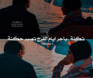 العراق ينتفض, save the iraqi people, and حب عشق غرام غزل image