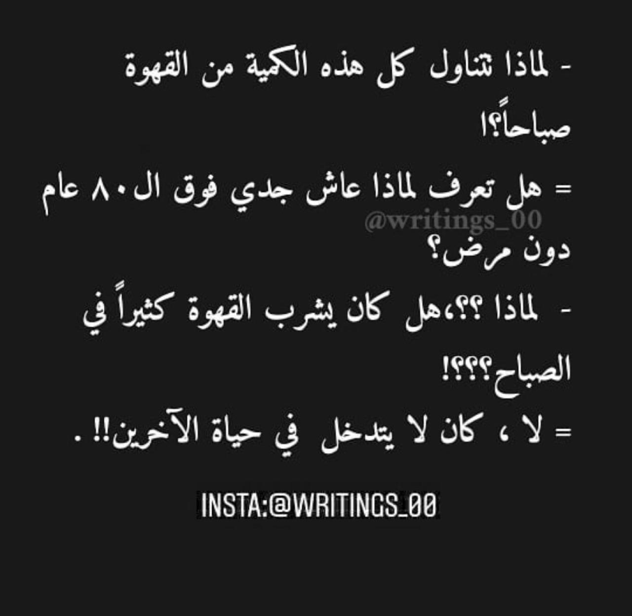 quotes, ﺍﻗﺘﺒﺎﺳﺎﺕ, and كتابات image